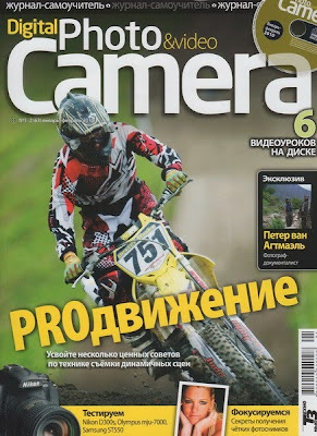 Digital Photo & Video Camera №1-2 (январь-февраль 2010)