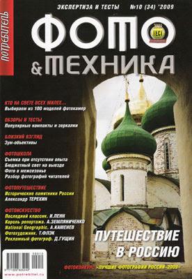 Потребитель. Фото & техника №10 (декабрь 2009)