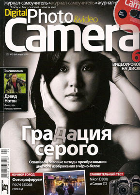 Digital Photo & Video Camera №3 (март 2010)