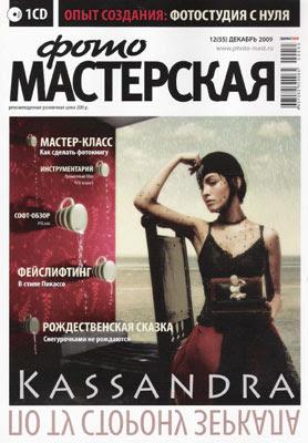 Digital Фото мастерская №12 (декабрь 2009)