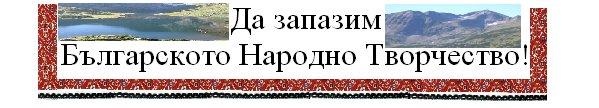 Да запазим Българското Народно Творчество!