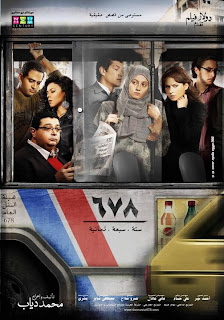 فيلم 678 2010