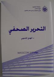 التحرير الصحفي