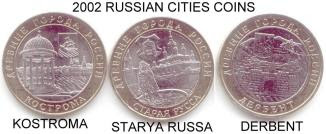 2002 Russian cities coins