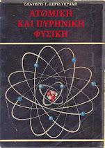 Σαλτερής Περιστεράκης -1969