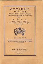 Φυσικής Απάνθισμα ΡΗΓΑ του Βελεστιλνή - Βιέννη 1790