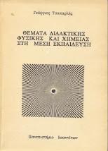 Γεώργιος Τσαπαρλής
