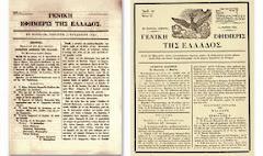 «Γενική Εφημερίς της Ελλάδος»