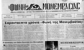 O Hλίας Βουνελάκης για 47 συναπτά έτη δίνει τον δικό του Αγώνα για την ιστορική Μονεμβασιά...