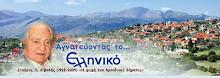 Αγναντεύοντας το Ελληνικό