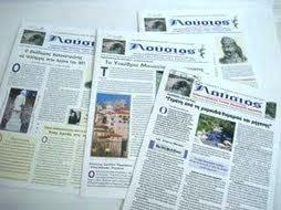 """εφημερίδα """"ΛΟΥΣΙΟΣ"""""""