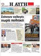 Τύπος:  Εφημερίδες...