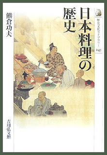 a history of japan essay