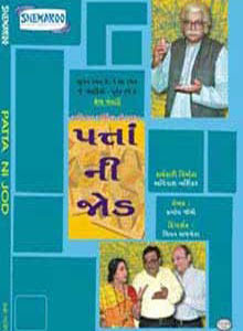 Patta Ni Jod Gujarati Natak