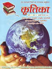 अंतर्राष्ट्रीय शोध पत्रिका अंक 2