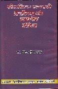 दलित विमर्श : परम्परा की प्रासंगिकता एवं सामाजिक परिप्रेक्ष्य