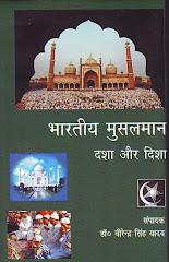 भारतीय मुसलमान : दशा और दिशा