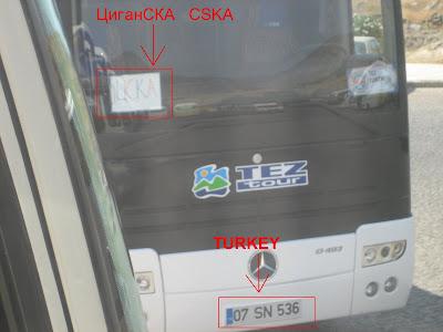 CSKA TURKEY