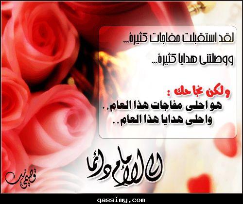 الف مليون مبروك النجاح والتفوق بوابة الثانوية العامة المصرية