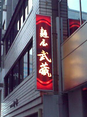 ramen-otaku: MENYA MUSASHI Shinjuku 麺屋武蔵新宿本店