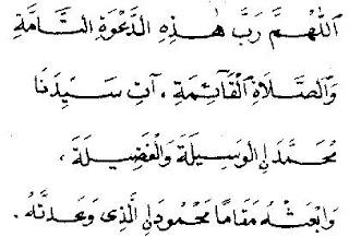 laman sesawang muslim: Doa selepas azan dan Iqamah