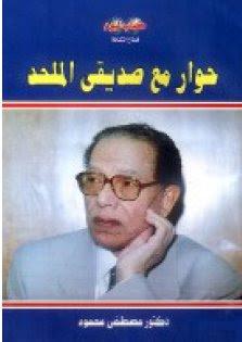 تحميل حوار مع صديقى الملحد للدكتور مصطفى محمود