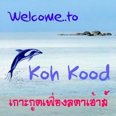 Fuenglada House Kood Island Trat Thailand