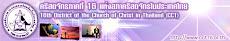 ยินดีต้อนรับเข้าสู่...คริสตจักรภาคที่ 16 แห่งสภาคริสตจักรในประเทศไทย
