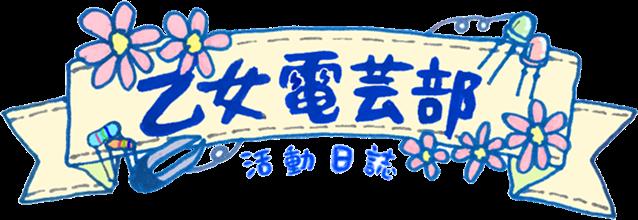 乙女電芸部 blog