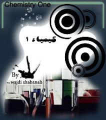 شعار كيمياء 1