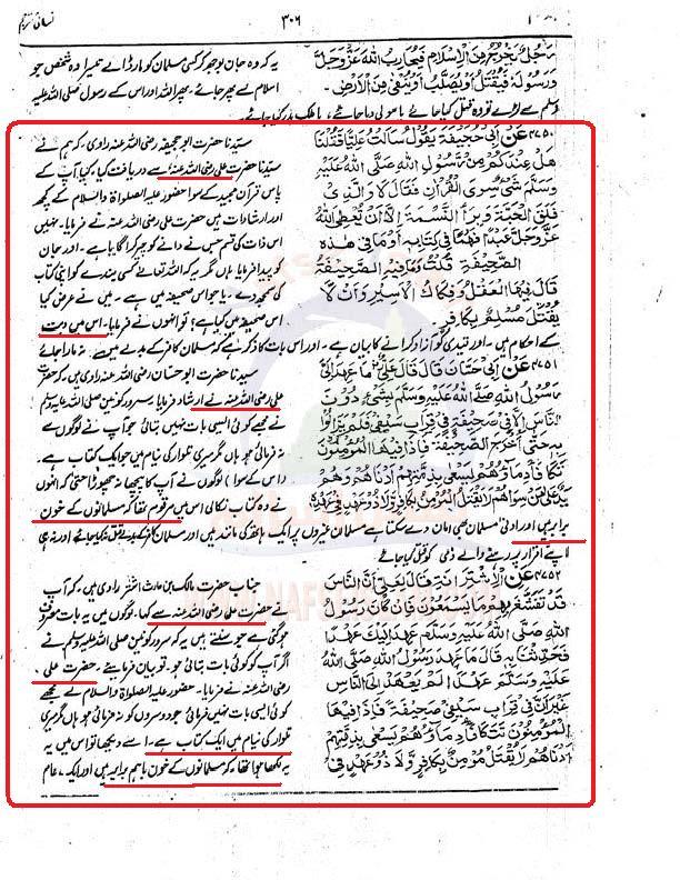 Aorat  ki  Diyat SNJ3_0256Nafseislam+222