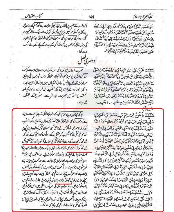 Aorat  ki  Diyat Mishkat+2