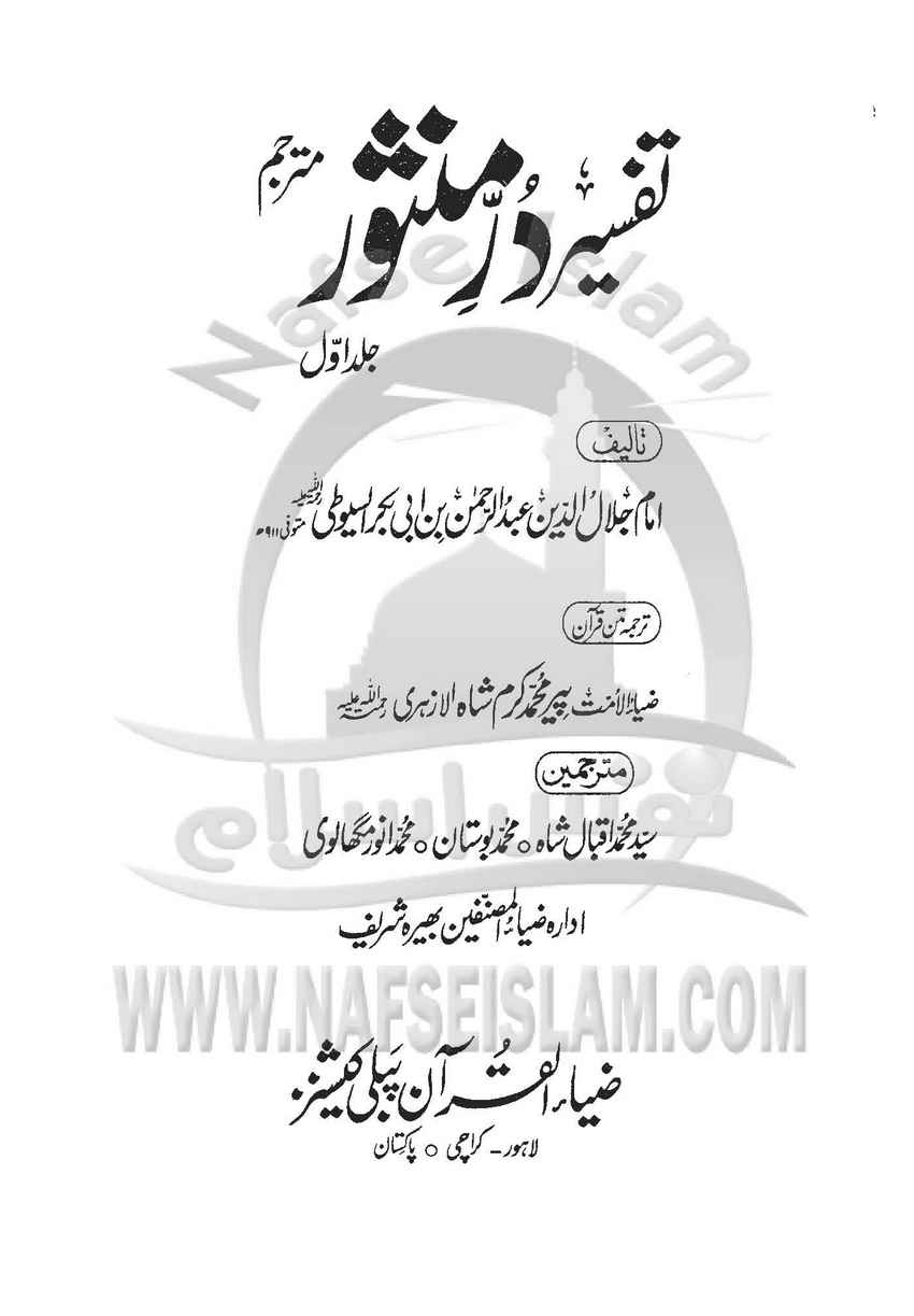 Aorat  ki  Diyat Title