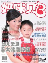 美丽的回忆~《妈咪贝B》2009年9月刊封面人物