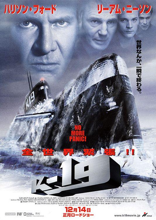 Submarine Movie Radiation The Best Submarine Movie