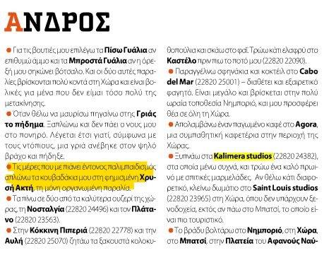 Το περιοδικό FAQ έχει αναφερθεί στα ενοικιαζόμενα δωμάτια της Άνδρου kalimera studios: