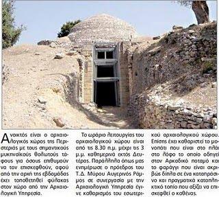 Επισκέψιμος ο Αρχαιολογικός χώρος Περιστεριάς