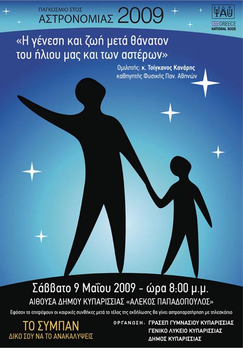 Εκδήλωση για το Παγκόσμιο Έτος Αστρονομίας