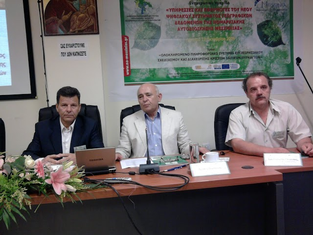 Ολοκληρωμένες δράσεις της Νομαρχίας Μεσσηνίας για την προστασία των δασών και προστασία του περιβάλλοντος