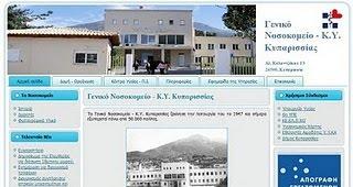 Επιτέλους ενημερωμένη ιστοσελίδα για το Νοσοκομείο Κυπαιρσσίας