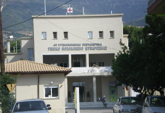 Υψηλό επίπεδο υπηρεσιών απο το Νοσοκομείο και σε ομογενείς