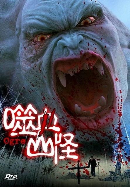 El Ogro (2008)
