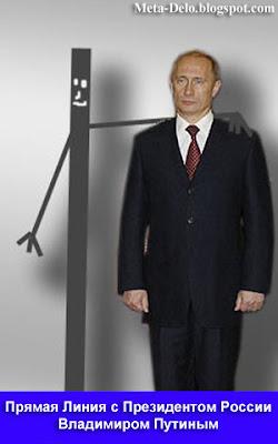 прямая линия президент путин
