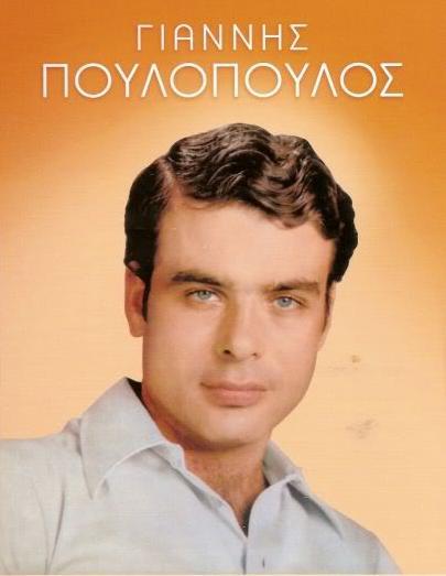 Γιάννης Πουλόπουλος