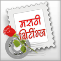 Marathi greetings!