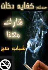 حملات  تشارك فيها شباب صح ..