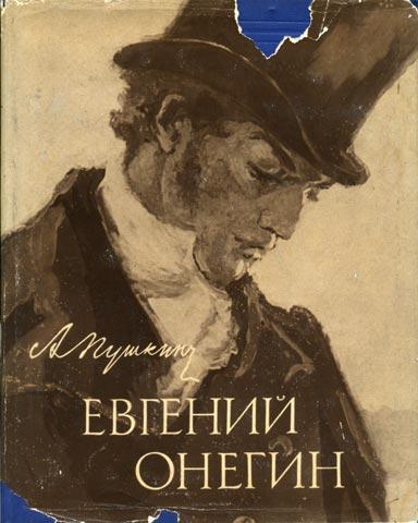 Три пизды а с пушкин