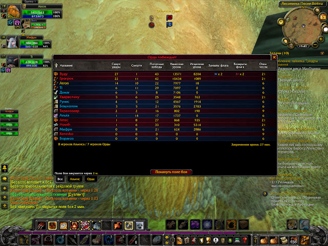 World of Warcraft: Тормозные Колонки: Первые пострелушки