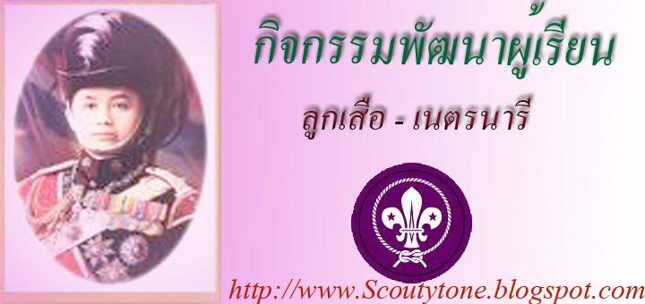 Scoutytone