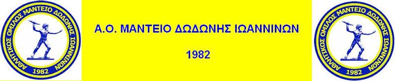 Α.Ο. ΜΑΝΤΕΙΟ ΔΩΔΩΝΗΣ ΙΩΑΝΝΙΝΩΝ